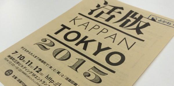 活版TOKYO