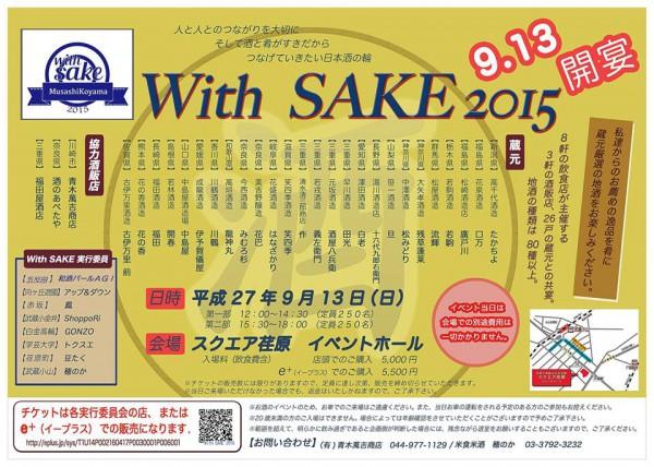 With SAKE 2015