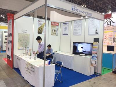 東京グラフィックサービス工業会