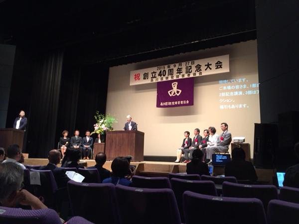 品川区聴覚障害者協会 創立40周年記念大会式典の様子