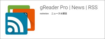 rssリーダー スマホアプリ greader