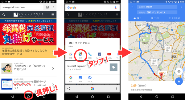 Google Now on Tap 使用例