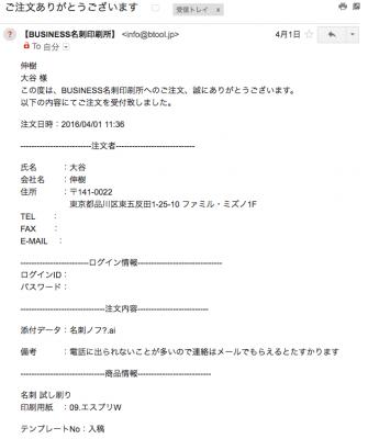 注文内容確認のサンクスメール
