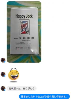FBメッセンジャーでマスターから連絡があった画像。マスター「名刺届いた。ありがとう」私「届きましたか!仕上がりを近々見に行きます。」