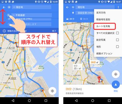 googleマップ 経由地 複数