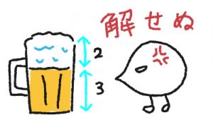 泡の量が明らかに多いビールはいかがなものか