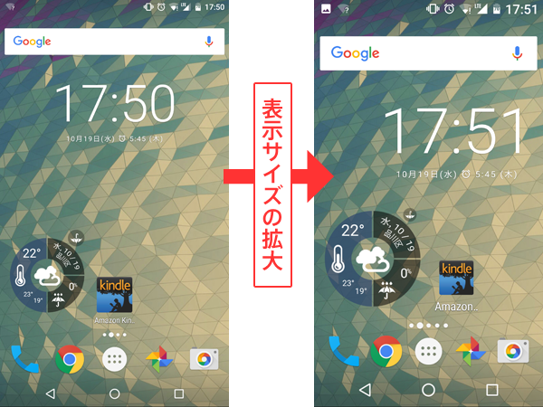 android n 表示サイズの拡大
