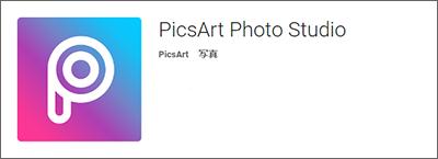 スマホ 画像加工 スタンプ Android