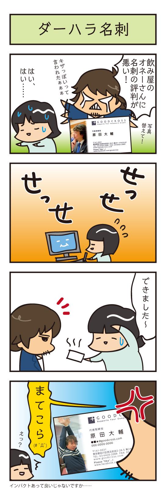 001-gc4koma2