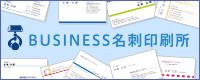 名刺印刷・作成・デザインのBUSINESS名刺印刷所