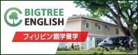 クラーク・フィリピン留学ならBIGTREE ENGLISH