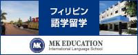 フィリピン語学留学ならMK EDUCATION