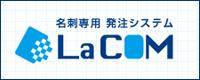 Web名刺発注システムLa COM