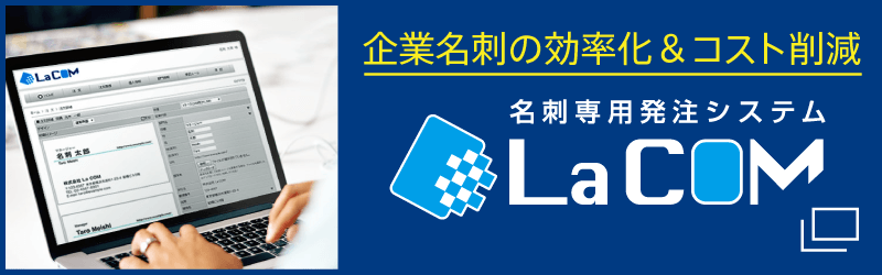 名刺発注システム La COM