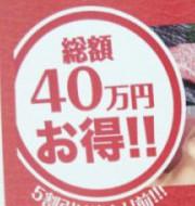 五反田パスポート