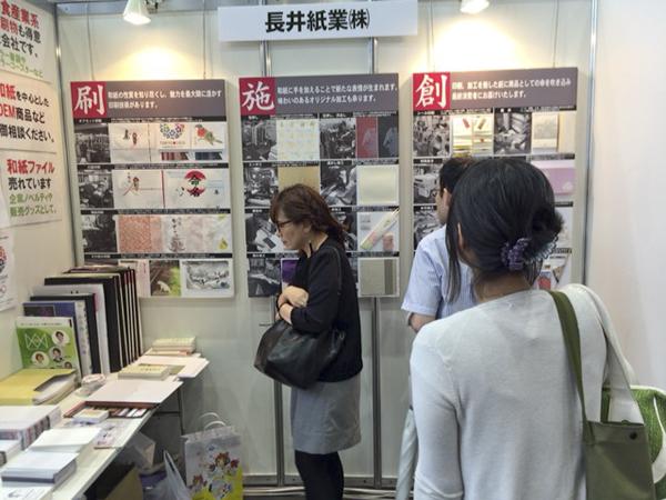 長井紙業ブースの様子