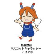 都産技研マスコットキャラクター