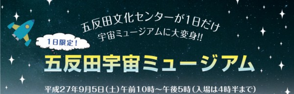 五反田宇宙ミュージアム