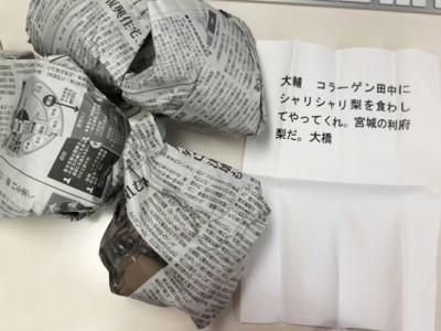 新聞爆弾岩たちと手紙