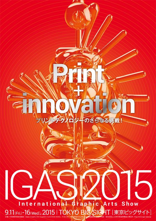 IGAS2015ポスターサムネイル