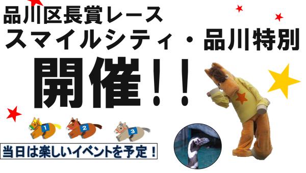 「スマイルシティ・品川特別」(品川区長賞レース)のお知らせ画像