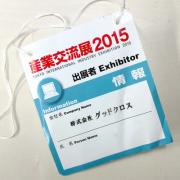 産業交流展2015