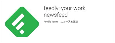 rssリーダー スマホアプリ feedlly