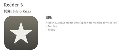 rssリーダー スマホアプリ reeder3