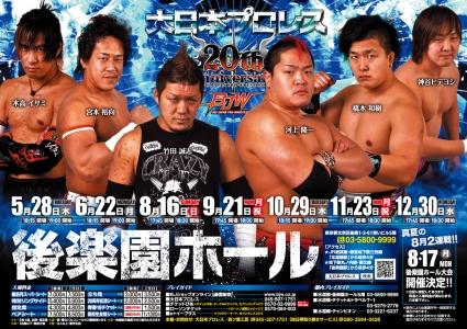 大日本プロレス2015後楽園ホールポスター