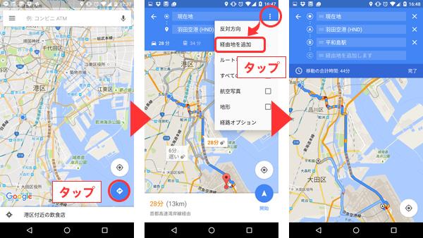 グーグルマップ 経由地 ルート検索
