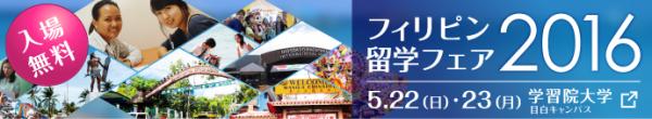フィリピン留学フェア2016