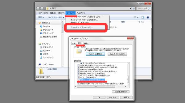 拡張子の表示 windows