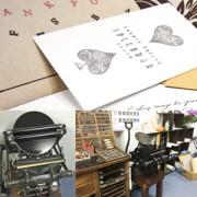活版印刷の紙成屋