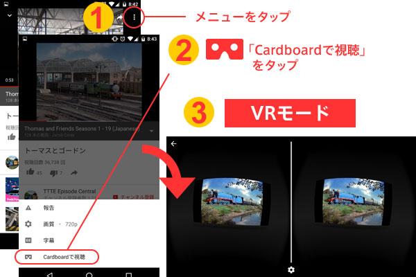 スマホ VR YouTube 360ビデオ