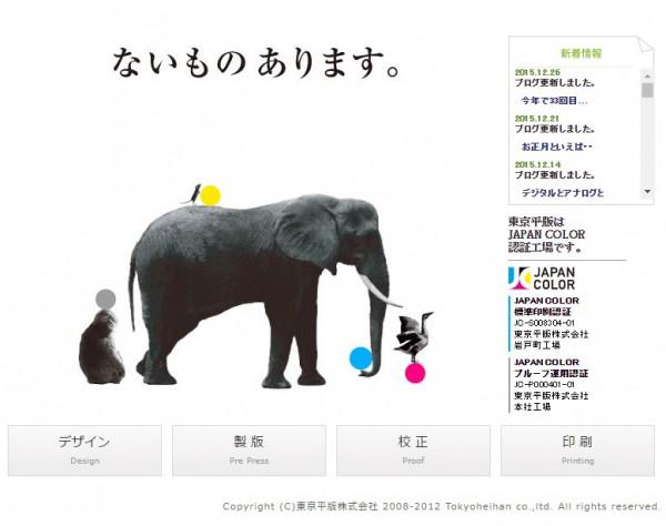 .東京平版