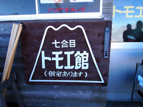 富士山登山 7合目トモエ館