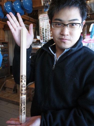 富士山 金剛杖に焼印