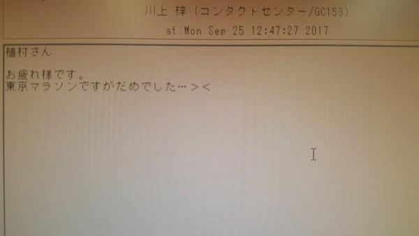 20170925_124719