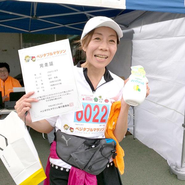 ベジタブルマラソン 特別賞