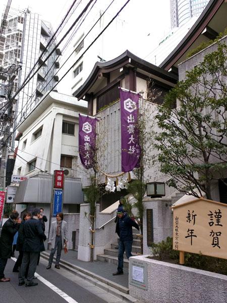 出雲大社東京分祠(港区六本木)