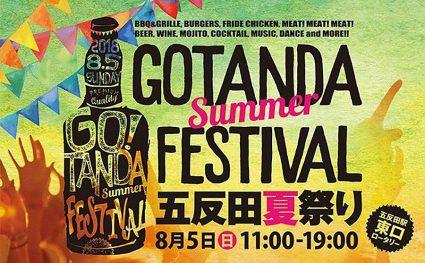 五反田夏祭り