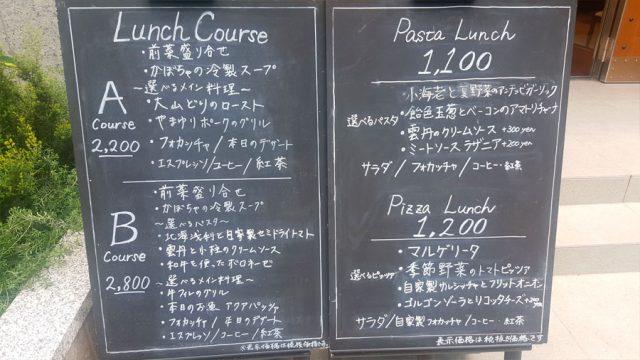 五反田ランチ タントタント ザ ガーデンズ
