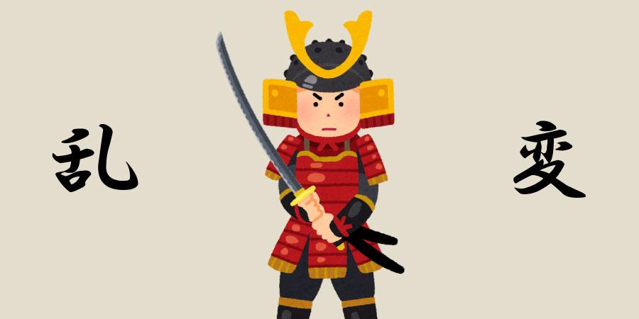 日本語、歴史