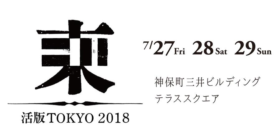 紙成屋、活版TOKYO2018