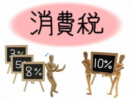 消費税 10% 8%