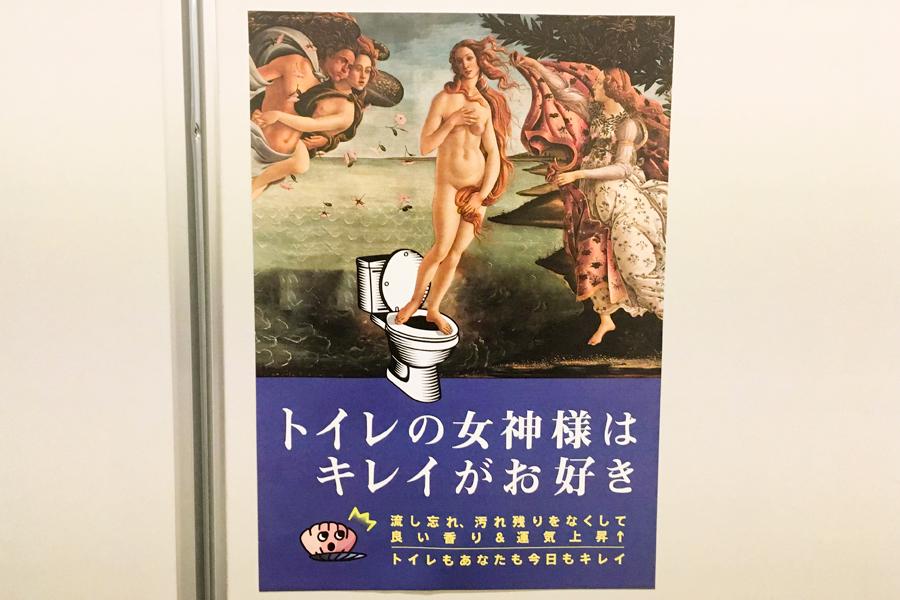 トイレの女神様