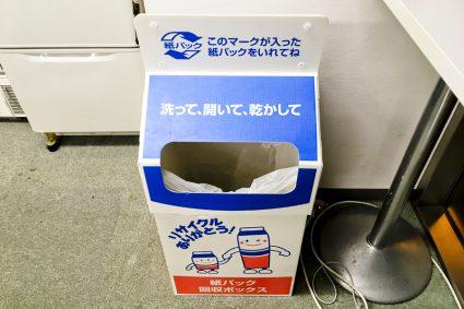 回収BOX