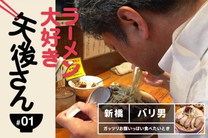 新橋 バリ男 二郎系ラーメン