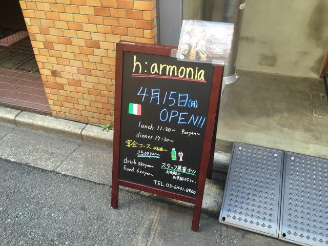 アルモニア 五反田