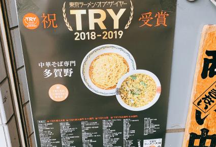 多賀野 TRY